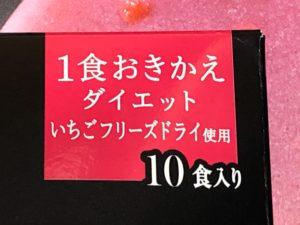 たらみフルーツスムージーダイエット-パッケージ-1食おきかえ