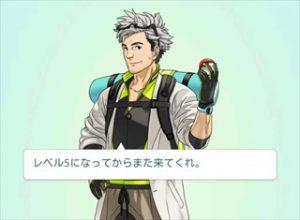 ポケモンGO-バトルジム-レベル5になってから