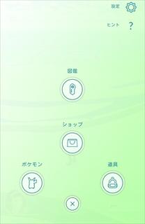 ポケモンGO-メニュー画面