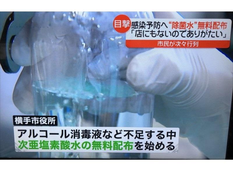 除菌水-次亜塩素酸水-横手市