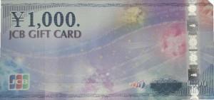 JCBギフトカード-表