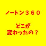 norton360-違いは?