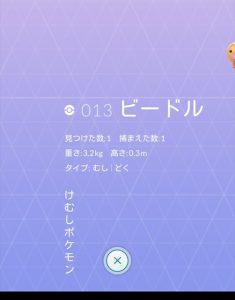 pokemon-go-bug-zukan